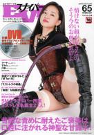 スナイパーEVE Vol.65