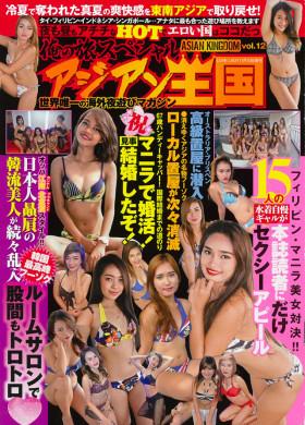 俺の旅SP アジアン王国 Vol.12