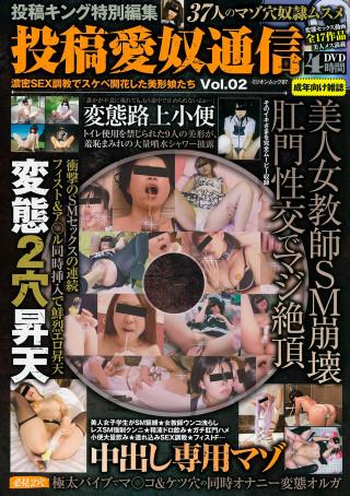 投稿キング特別編集 投稿愛奴通信 Vol.2