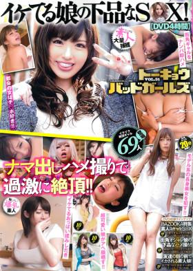 トーキョウ・バッド・ガールズ Vol.51