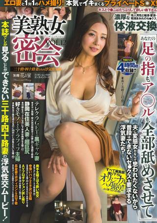 美熟女密会 Vol.12