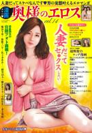 漫画奥様のエロス Vol.14