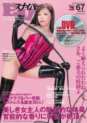 スナイパーEVE Vol.67