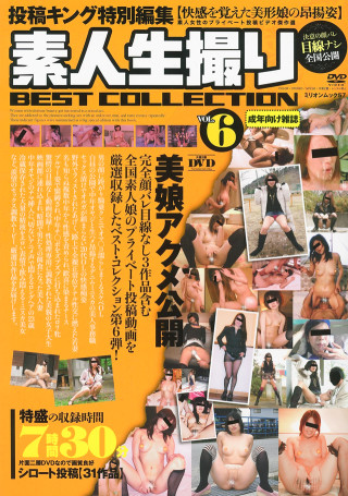 素人生撮りBEST COLLECTION Vol.6