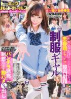 トーキョウ・バッド・ガールズ Vol.54