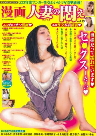 漫画人妻の悶え Vol.19