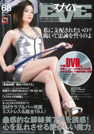 スナイパーEVE Vol.68