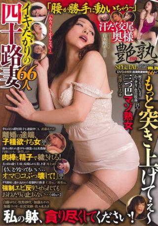 艶熟SPECIAL Vol.35