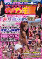 俺の旅SP アジアン王国 Vol.15