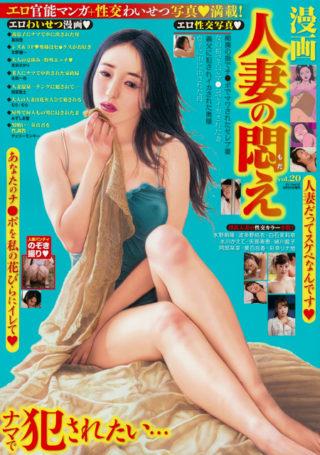漫画人妻の悶え Vol.20