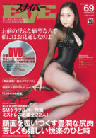 スナイパーEVE Vol.69
