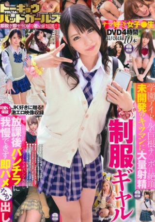 ト-キョウ バッド ガールズ Vol.56