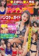 俺の旅SP アジアン王国 Vol.16