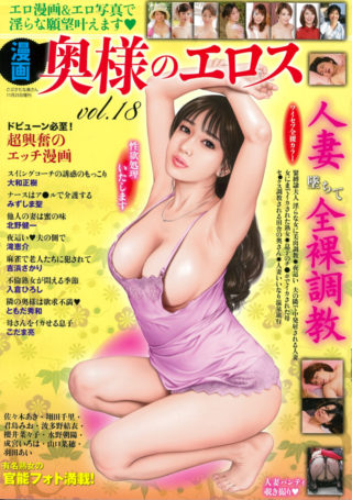 漫画奥様のエロス Vol.18