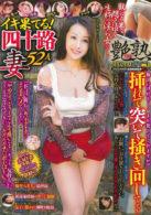 艶熟SPECIAL Vol.37