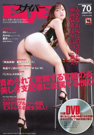 スナイパーEVE Vol.70