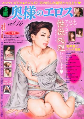 漫画奥様のエロス Vol.19
