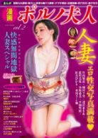 漫画ポルノ夫人 Vol.2