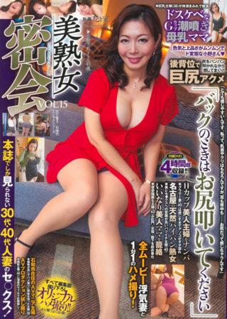 美熟女密会 Vol.15