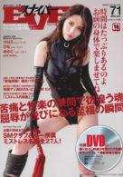 スナイパーEVE Vol.71