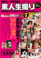 素人生撮りBEST COLLECTION Vol.7