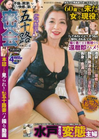 五十路密会 Vol.15