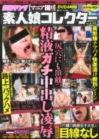 投稿キング マニア撮り素人娘コレクター Vol.6