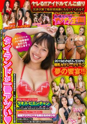 俺の旅SP アジアン王国 Vol.18