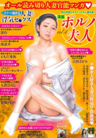 漫画ポルノ夫人 Vol.4