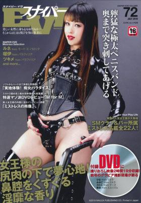 スナイパーEVE Vol.72