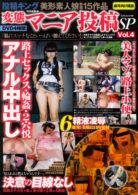 変態マニア投稿SP Vol.4