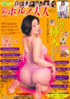漫画ポルノ夫人 Vol.5