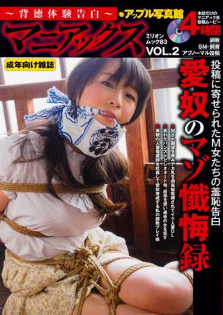 アップル写真館 マニアックス Vol.2