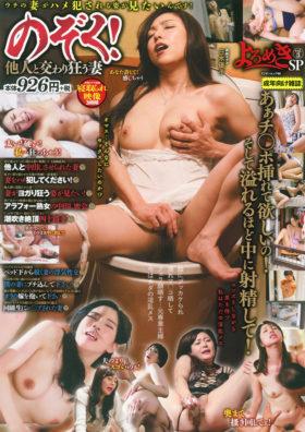 よろめきSP Vol.3