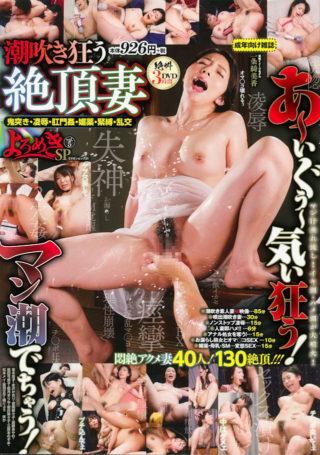 よろめきSP Vol.5
