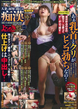 よろめき艶SP Vol.3