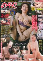 よろめきSP Vol.9