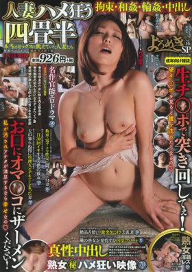 よろめきSP Vol.16