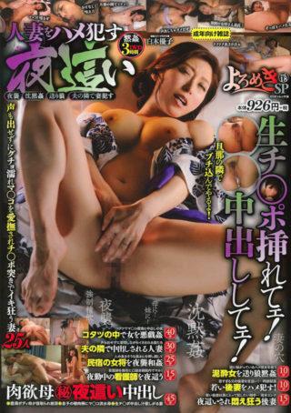 よろめきSP Vol.18