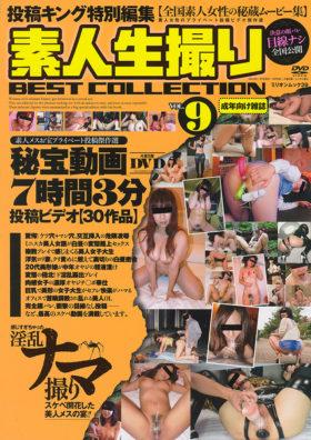 素人生撮りBEST COLLECTION Vol.9