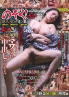 よろめきSP Vol.21