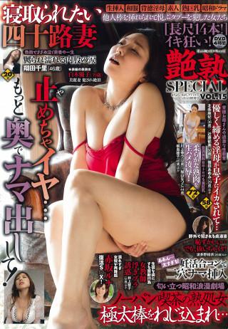 艶熟SPECIAL Vol.15
