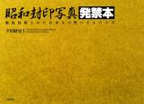 『昭和封印写真発禁本 戦後封印された日本人の性いまふたたび』(大洋図書)