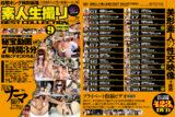 決意の顔バレ目線ナシ全国公開『素人生撮りBEST COLLECTION Vol.9』