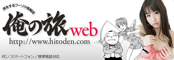 俺の旅Web