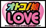オトコノ娘LOVE