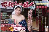 戦後日本 蘇る哀切ポルノ『昭和みだら婦人ベスト』
