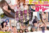 街角美女S●X60人 DVD4時間 初収録映像たっぷり!! 長尺収録10本『giri giri Vol.25