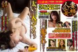 アナタが抱くエッチな願望を叶えます!! DVD4時間 『人妻みだらすぎる妄想DX Vol.5』
