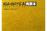 戦後性風俗の象徴、エロ写真!『昭和封印写真発禁本 戦後封印された日本人の性いまふたたび』